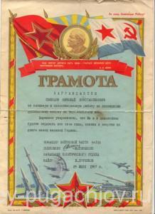 Грамота Свинцова