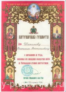 Грамота Шитикова