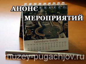 calendarioeventi2_0