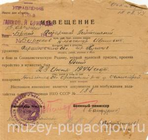 Похоронка на Бирюкова